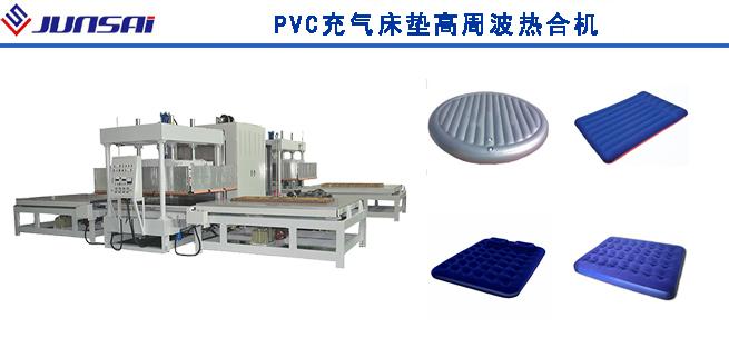 PVC充氣床墊高周波熱合機