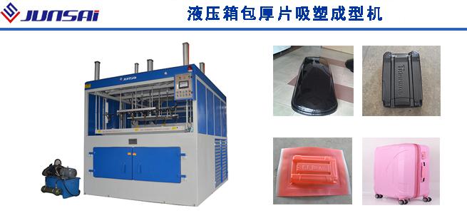 液壓箱包厚片吸塑成型機