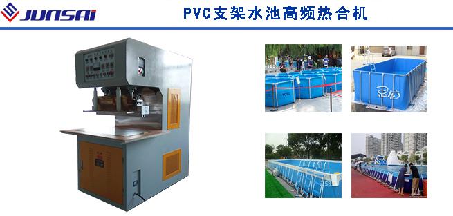 PVC支架水池高频热合机
