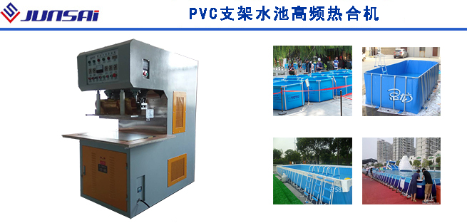 PVC支架水池高頻熱合機