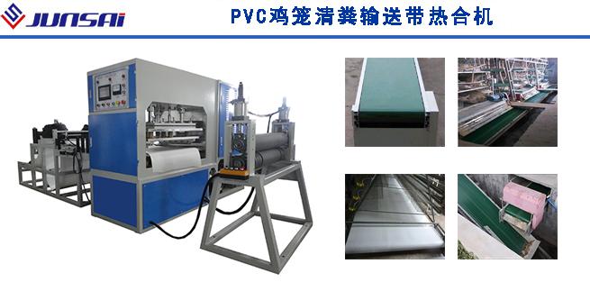 PVC雞籠雞屎傳糞輸送帶熱合機