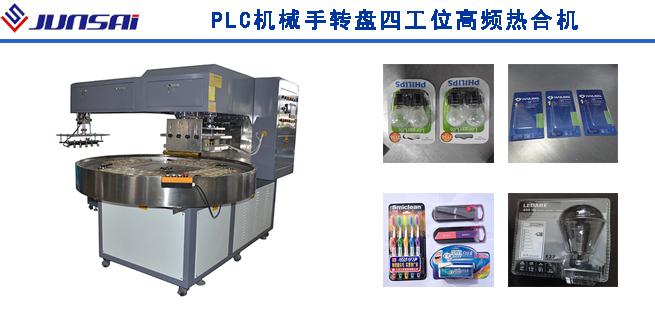 PLC機械手轉盤四工位高頻熱合機
