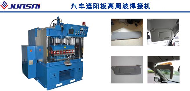 汽車遮陽板高周波焊接機(高標配)