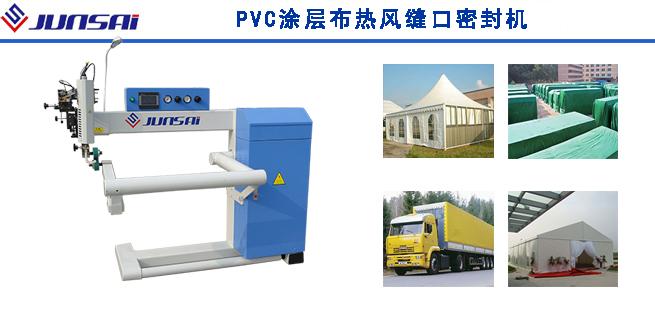 PVC图层布热风缝口密封机